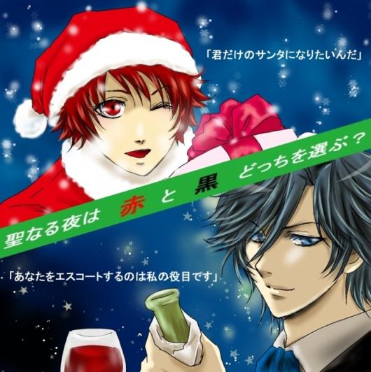 赤と黒のクリスマス