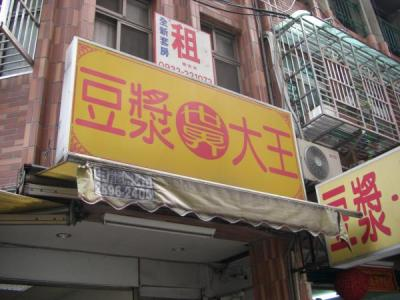 2011.4台湾29