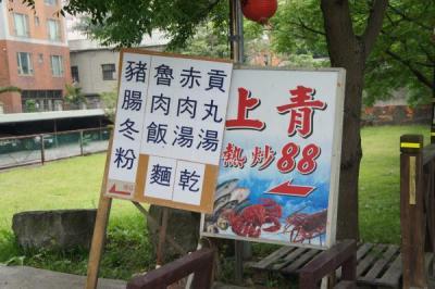 2011.4台湾61