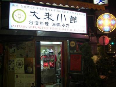 2011.4台湾94