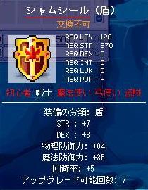 Maple0491_20071210232851.jpg