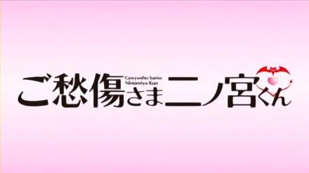 [S^M] Gosyusho Sama Ninomiya Kun 01 RAW.avi_000070069