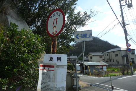 夏目バス停