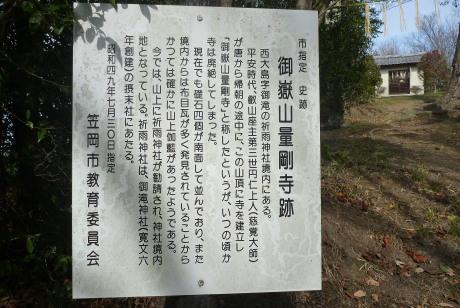 量剛寺跡の案内板
