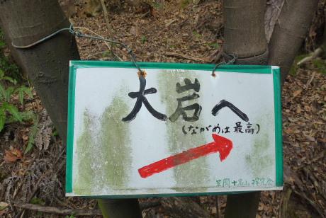 大岩への道標