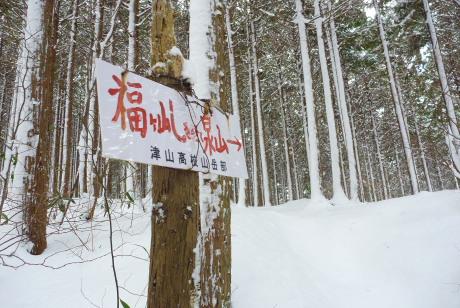津山高校の道標