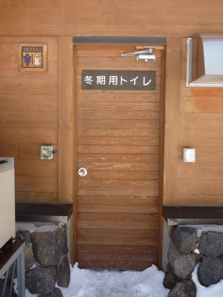 冬用トイレ