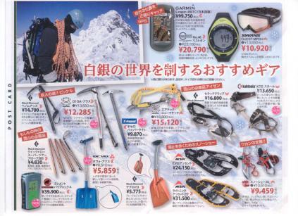 好日山荘冬山セール2011年12月2日B