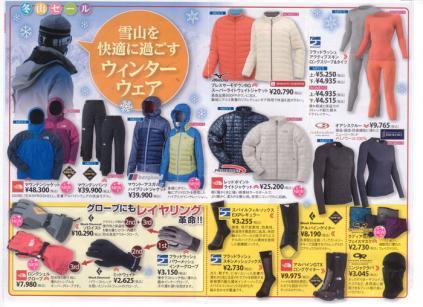 好日山荘冬山セール2011年12月2日C