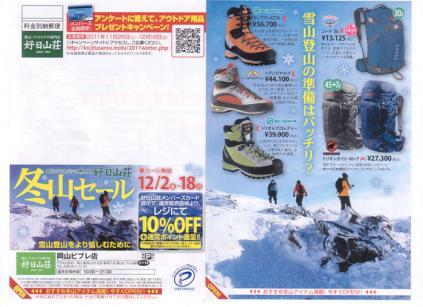 好日山荘冬山セール2011年12月2日A