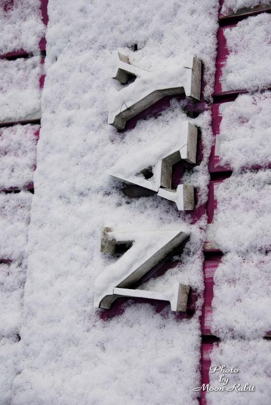 西条市農協穀類等乾燥調整貯蔵施設カントリーエレベーターに捨てられた看板 西条市神戸 中西にて 06/12/29