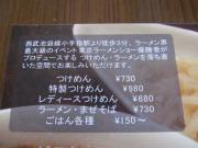 120401麺輝堂 (3)