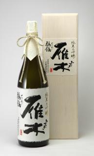雁木純米大吟醸せきれい