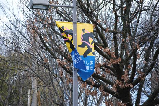 20120123_旗