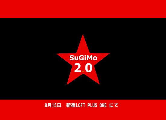 sugimo2