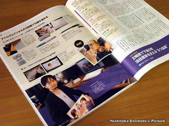 日経ビジネスアソシエ560