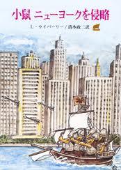 小鼠 ニューヨークを侵略