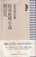 欧米推理小説翻訳史
