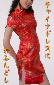 チャイナドレスと赤ふんどし