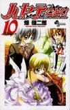 ハヤテのごとく! 10 (10) (コミック)