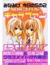 みなみけ+今日の5の2キャラファンBOOK (コミック)