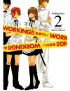 WORKING!! 2 (2) (コミック)