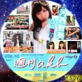 週刊AKB vol.10 DISC1