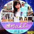 週刊AKB vol.10 DISC2