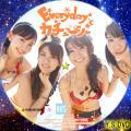 everyday、カチューシャ タイプB2 CD用