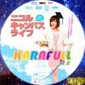 KARAFULL vol.2