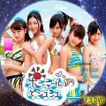 AKB48ポニーテールとシュシュ DVD用 ver.2
