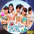 AKB48ポニーテールとシュシュ CD用 ver.2