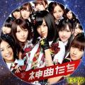 AKB48神曲たち DVD用 ver.2