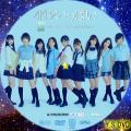 AKBがいっぱい disc:1.ver.2