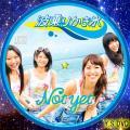 波乗りかき氷 A CD