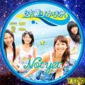 波乗りかき氷 A DVD
