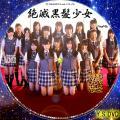 絶滅黒髪少女 B CD