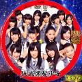 絶滅黒髪少女 A DVD