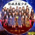 絶滅黒髪少女 B DVD