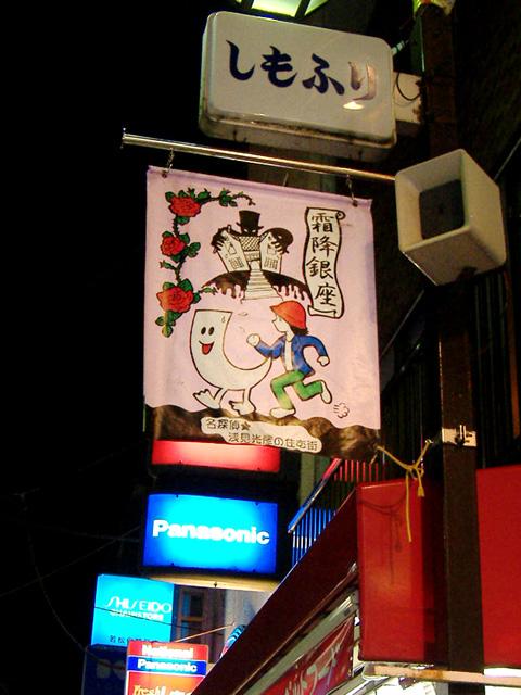 shimohuri_banner.jpg