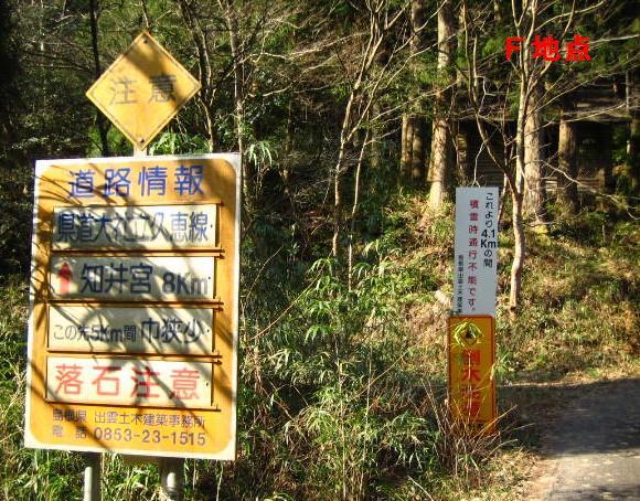 道 島根県道162号大社立久恵線 ...