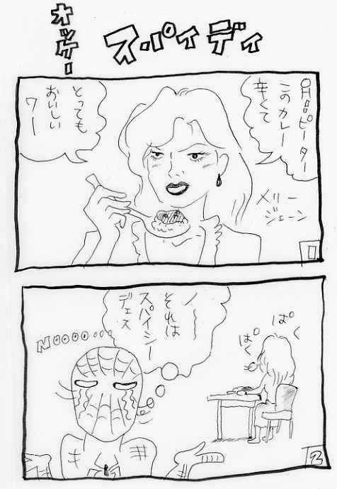 すぱいでぃ5