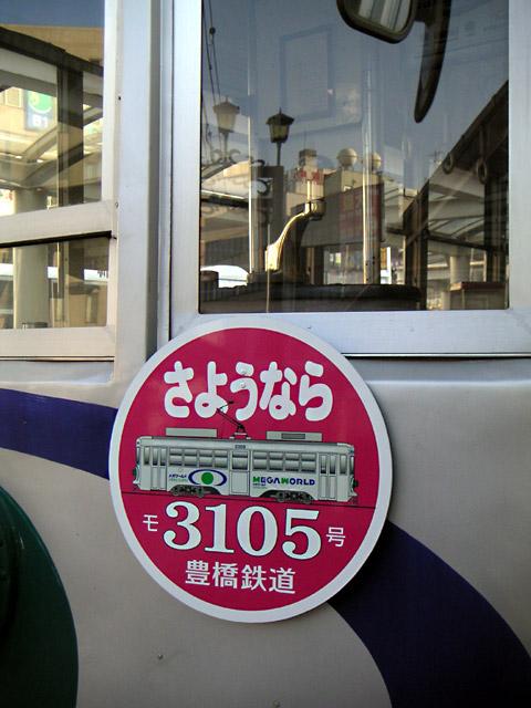 豊鉄3100形@駅前その2