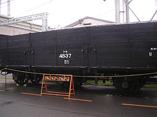 トキ4837