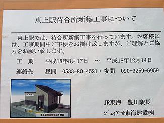 駅舎改築のお知らせ