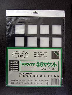 フジRFスライドファイルの替え紙