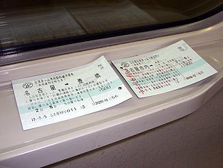 名古屋往復きっぷ+新幹線利用券