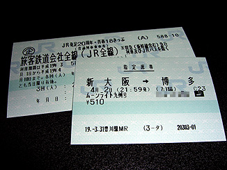 青春18+ムーンライト九州指定券