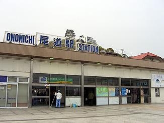 尾道駅&尾道城