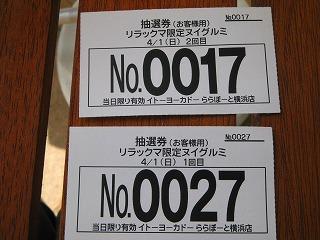 20070402095408.jpg